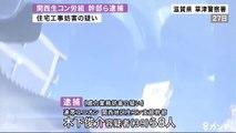 住宅工事妨害の疑い 関西生コン労組幹部・木下俊介容疑者(39)ら8人逮捕