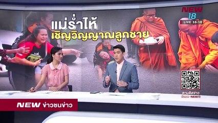 ข่าวชนข่าวเย็น  | 28 พ.ย. 61  | ช่วงที่ 1 | NEW18