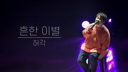 [Fall in love] 1년만에 컴백한 허각(Huh Gak)의 역대급 신곡 '흔한 이별(Empty words)'맛보기 LIVE