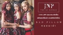 """3 สาว JNP (เนย-แจม-พิกเล็ท) พลิกลุคเปรี้ยวซ่า ชวนฟังซิงเกิลใหม่ """"หมอนเน่า"""""""