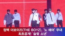 더보이즈(THE BOYZ), '노 에어(No Air)'무대 최초공개! '숨멎 소년'
