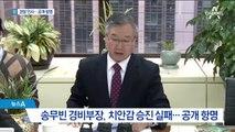 """'승진 누락' 경찰 고위간부 """"불이익""""…공개 항명"""