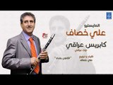 المايسترو علي خصاف - كابريس عراقي انغام من التراث العراقي || الكناري بغداد || أغاني عراقية 2019