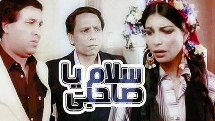 Salam Ya Sahby Movie / فيلم سلام يا صاحبى
