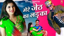 Jeth Ka Ladka Kahe Chachi, Most Popular Songs, Payal, Ask Kagra _ Dj Remix Songs _ Rathore Cassettes