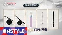 [TOP5]모나리자 탈출! 아이브로우 TOP5 브랜드 대공개☆