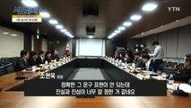 [12월 2일 시민데스크] YTN 시청자위원회 -개편관련 / YTN