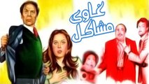 فيلم غاوى مشاكل - Ghawy Mashakel Movie