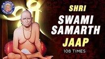 Swami Samarth Jap | Swami Samartha Jaap Mantra 108 Times | Maharaj Shri Swami Samartha