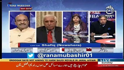 Live Caller Badly Criticizes PPP And PMLN