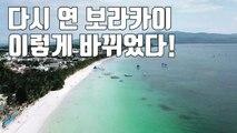 [자막뉴스] 재개장 한 '보라카이', 앞으로 이런 행동은 '금물' / YTN