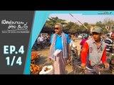 เปิดตำนานกับเผ่าทอง ทองเจือ - เมืองมองยัว ประเทศพม่า (1/4)
