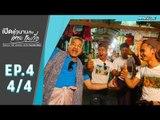 เปิดตำนานกับเผ่าทอง ทองเจือ - เมืองมองยัว ประเทศพม่า (4/4)