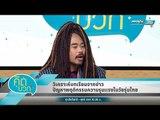คิดบวก - วิเคราะห์บทเรียนจากข่าวปัญหาพฤติกรรมความรุนเเรงในวัยรุ่นไทย (2/2)
