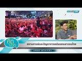 คิดบวก - สถานการณ์และปัญหาการพนันของเยาวชนไทย (2/2)
