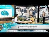 คิดบวก - คุณค่าภาษาไทยในมุมมองคนรุ่นใหม่ (1/2)