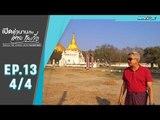 เปิดตำนานกับเผ่าทอง ทองเจือ - เมืองสกายน์ ประเทศพม่า (4/4)