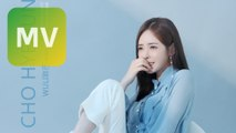 趙慧仙 CHO HYE SUN《 WULI歐巴 WULI OBA 》Official MV