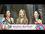 POP NEWS   ล้วงกระเป๋าดารา พิกเลต เนย แจม   18 พ.ย. 61 (3/3)