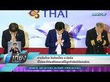 การบินไทย มีมติลงโทษ 4 นักบิน ชี้ไม่สละที่นั่งเฟิร์สคลาสให้ลูกค้าผิดวินัยองค์กร - เที่ยงทันข่าว