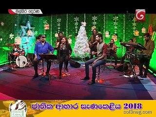 Malbara Derana 04/12/2018