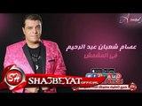 عصام شعبان عبد الرحيم فى المشمش اغنية جديدة 2017  حصريا على شعبيات Essam Sha3ban Flmeshmesh