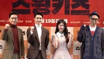 [Showbiz Korea] Stars Do Kyung-soo(도경수), a.k.a. D.O. of EXO! the movie 'SWING KIDS(스윙키즈)' press conference