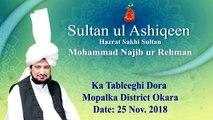 Sultan Bahoo |  Sultan ul Ashiqeen ka Tableeghi Dora Mopalka District Okara (2825 Nov. 2018)