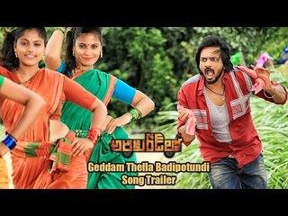 Araku Road Lo || Geddam Thella Badipotundi Song Trailer || Raam Shankar, Nikesha Patel