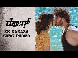 Ee Sarasa Song Promo || Rogue Kannada Movie || Puri Jagannadh || Ishan ,Mannara,Angela || Sunil Kash