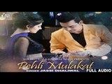 Pehli Mulakat   ( Full HD)    Jassi Dhaliwal   New Punjabi Songs 2017   Latest Punjabi Songs 2017