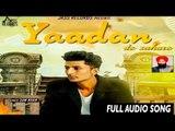 Yaadan De Sahare   ( Full Audio Song )    Sam Khan   New Punjabi Songs 2017   Latest Punjabi Songs