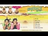 Katmundu | Full Album | Audio Jukebox | Anupam Roy