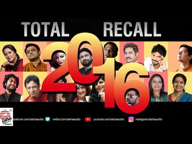 Total Recall 2016    টোটাল রিকল ২০১৬   Best Bengali Songs 2016   সেরা কিছু বাংলা গান