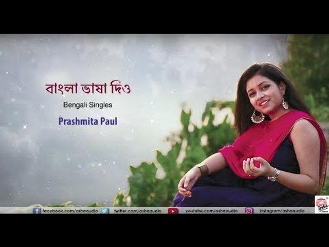 Bangla Bhasha Diyo- Full Audio   Prashmita Paul   Parag Baran   Bengali Singles