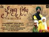 Punjab Singh | Releasing worldwide 25-09-2018 | Harpreet Singh Ralla | Teaser| New Punjabi Song2018