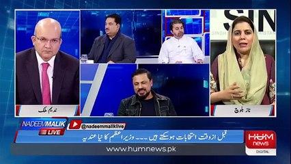 Nadeem Malik Live - 4th December 2018