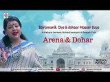 Bojromanik Diye & Ashaar Maasher Deya ,  Audio Song ,  Arena & Dohar ,  Folk & Rabindrasangeet