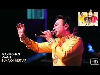 Sunakhi Mutiar | Manmohan Waris | Punjabi Virsa 2016 - Powerade Live