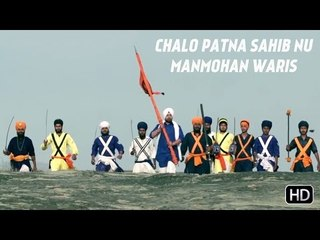 Manmohan Waris | Chalo Patna Sahib Nu