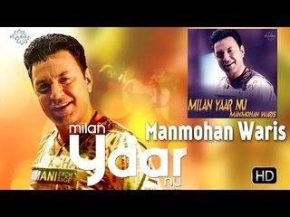 Milan Yaar Nu | Manmohan Waris | New Song