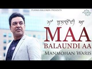 Maa Balaundi Aa | Manmohan Waris | New Song 2017