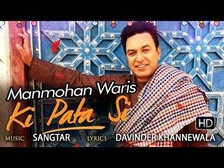 Ki Pata Si | Manmohan Waris | New Song HD 2017