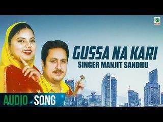 Gussa Na Kari | Manjit Sandhu | Biba Kulwant Kaur | Latest Punjabi Song 2018 | Finetone Music