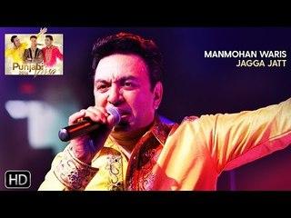 Jagga Jatt | Manmohan Waris| Punjabi Virsa 2016 - Powerade Live