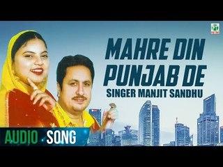 Marhe Din Punjab De | Manjit Sandhu | Biba Kulwant Kaur | Latest Punjabi Song 2018 | Finetone Music