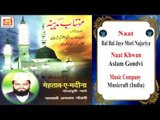 Bal Bal Jaye Mori Najariya  || Bhojpuri Naat || Aslam Gondvi || Musicraft