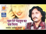 Khat Mere Mehboob Ka  || Ashok Zakhmi  || HD VIDEO || Original Qawwali || Musicraft