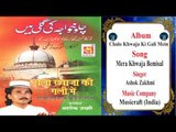 Mera Khwaja Bemisal || Ashok Zakhmi || Original Qawwali || Musicraft || Audio