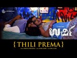 Thili Prema - Official Video Song | Urvi | Sruthi Hariharan, Shraddha Srinath, Shweta Pandit
